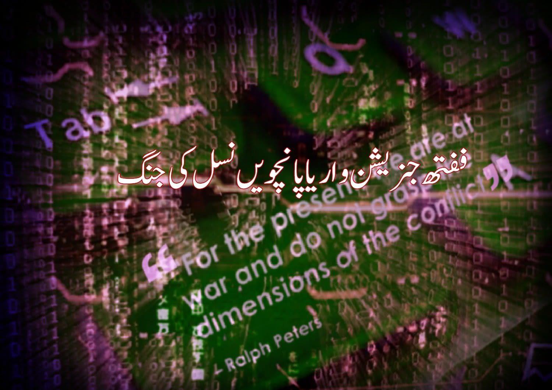 5th generation war urdu 4th generation war