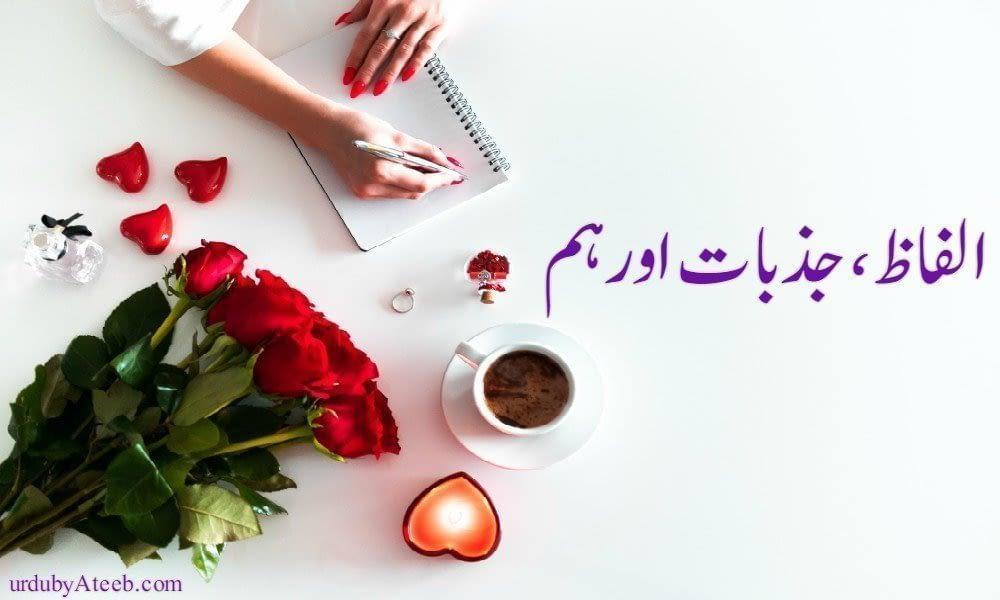 urdu_poetry_urdu_articles_expressurdu