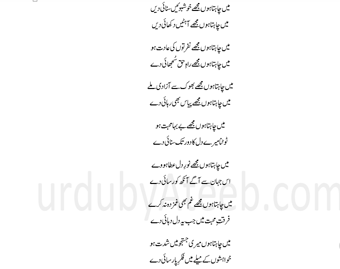 urdu ghazal poetry
