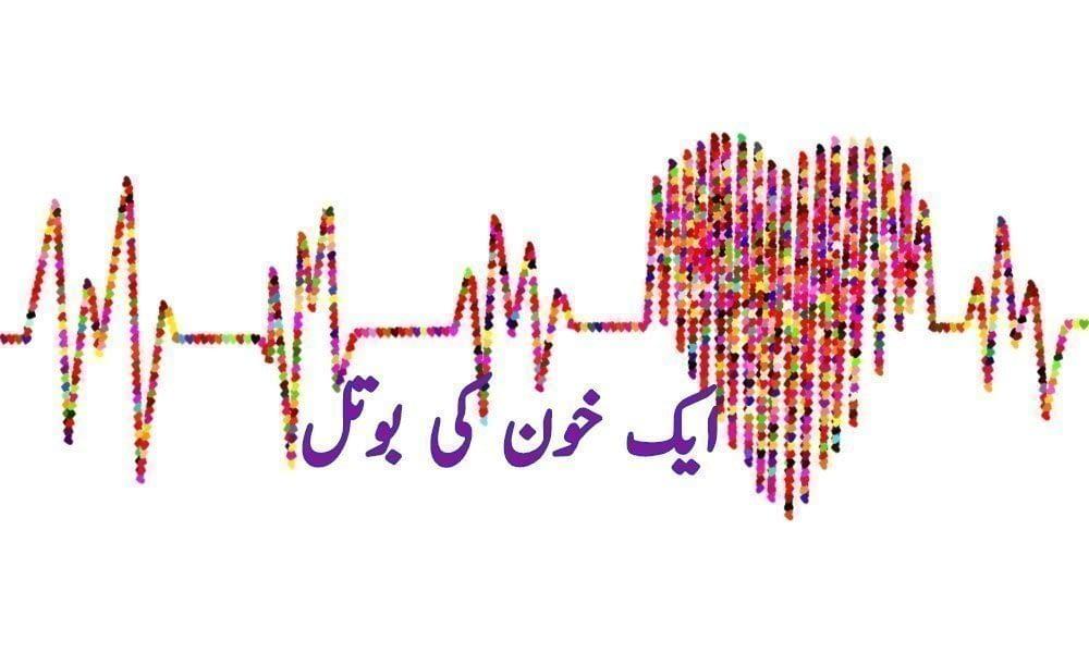 """""""urdu novel"""" - """"urdu poetry"""""""