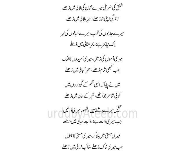 اردو غزل اردو شاعری urdu poetry pakistan patriotic