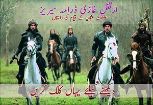 dirilis ertugrul urdu giveme5