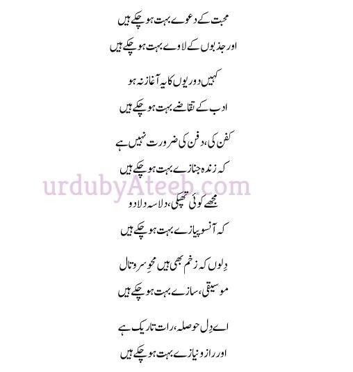 urdu poetry love by muhammad ateeb aslam