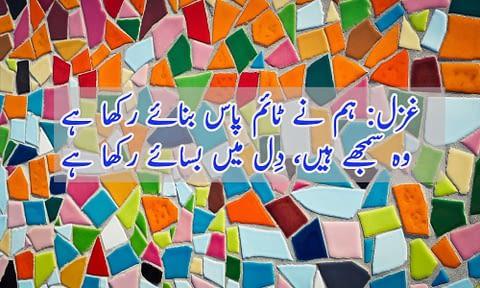 urdu timepass ghazal poetry by Ateeb