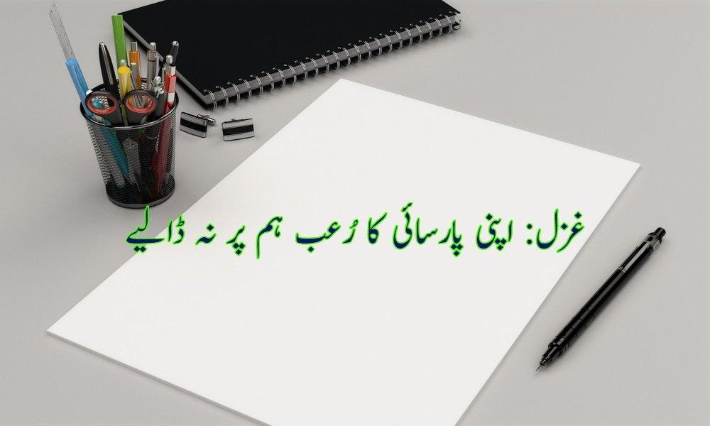 urdu ghazal urdu poetry on islam