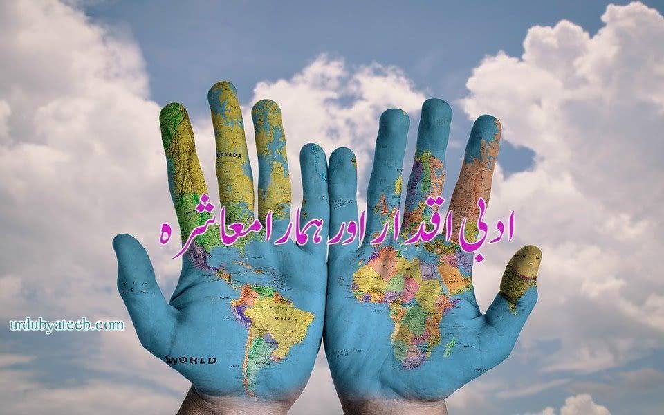 respect-in-urdu=urdu-essay-urdu-poetry-urdu-article-ادب