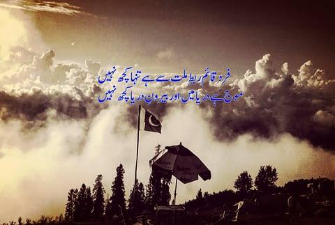 pakistan-Allama-iqbal-poetry-urdu-articles-urdu-content-urdu-poetry