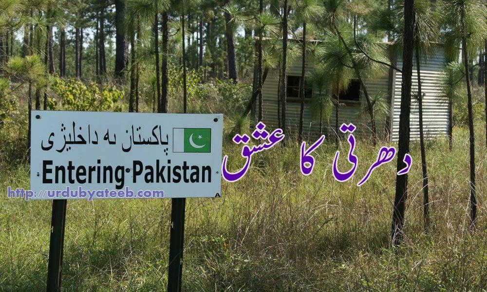 pakistan_love_land_beauty_punjab_kpk_urdu_poetry