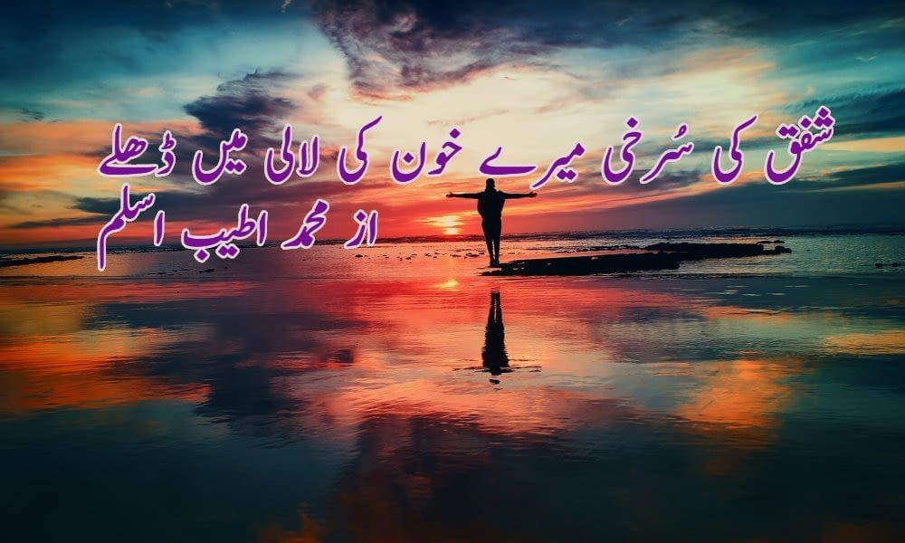 urdu-ghazal-poetry-pakistan-love-ishq-heart